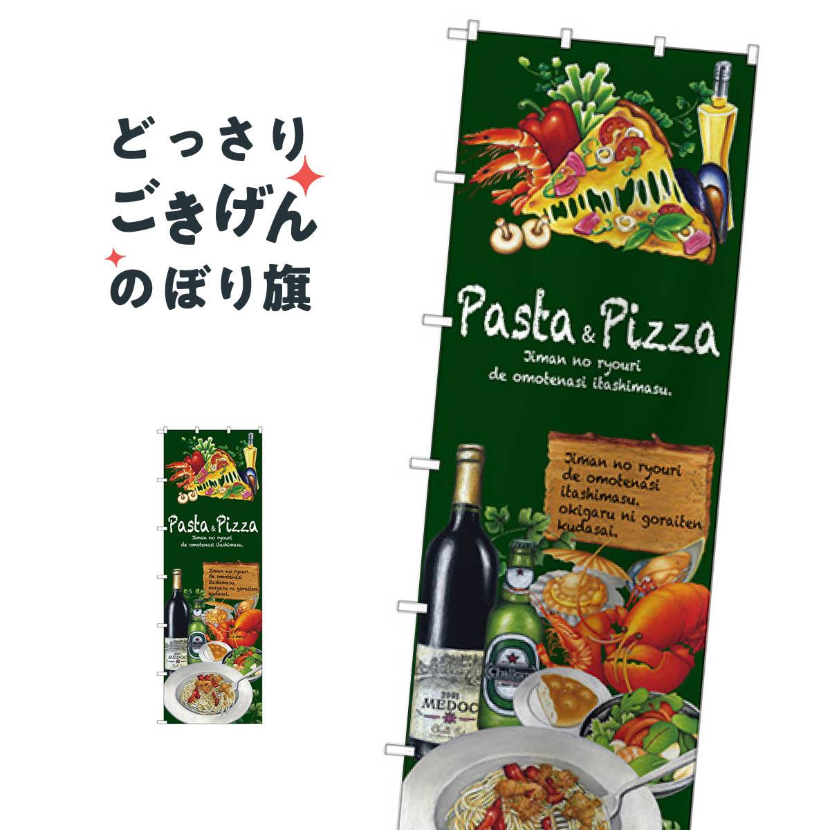 長年商売繁盛を支える街でよく見るお馴染み元祖のぼり旗 感謝価格 ジャンボサイズ パスタ ピザ のぼり旗 PastaPizza スパゲティ 新登場 67856