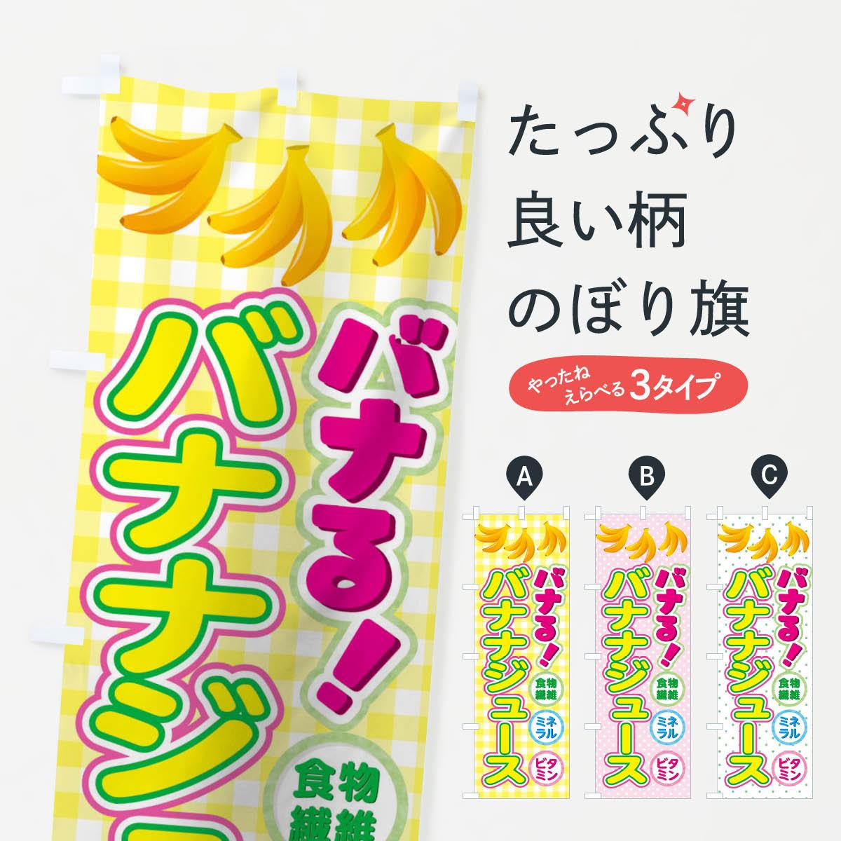 のぼり 横幕 バナナジュース 低価格に対して高品質とデザイン性で選ばれてます 各サイズや仕様にも対応 バナナジュースのぼり 直輸入品激安 TWN7 スーパーセール ネコポス送料360 フルーツジュース のぼり旗