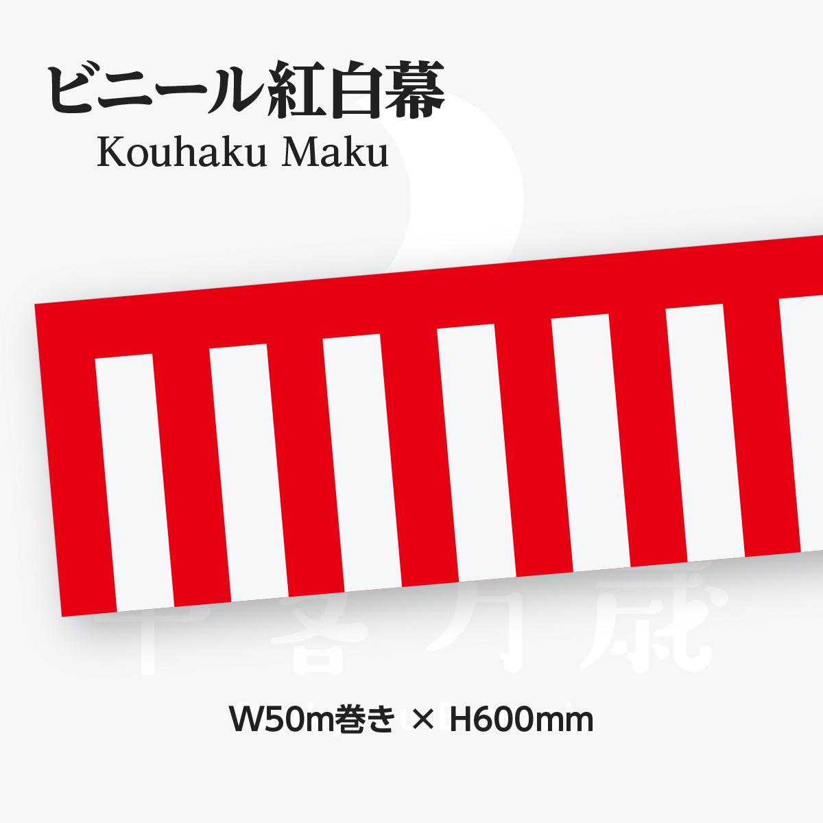 50mロール巻の安価な紅白幕 ワゴンや壁 柱への使用が多いです 紅白幕ビニール製 引出物 19405 高さ60cm 絶品 幅50mロール巻き