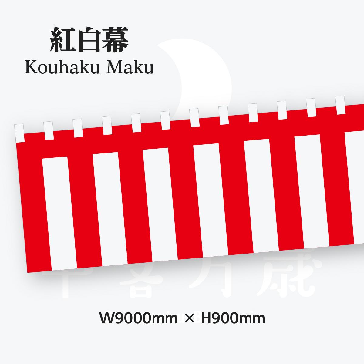 売れてます 年間定番 一般的な紅白幕生地 5間 幅900cm サイズ 紅白幕 23944 高さ90cm トロピカル生地 通販