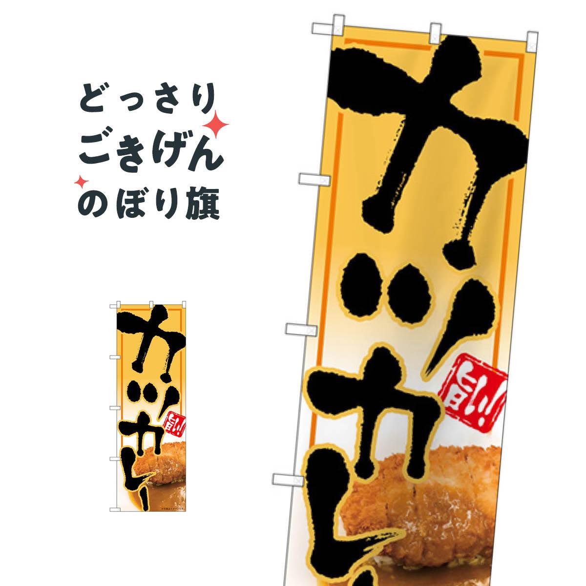 日本全国 送料無料 長年商売繁盛を支える街でよく見るお馴染み元祖のぼり旗 お買得 カツカレー のぼり旗 82615 カレーライス