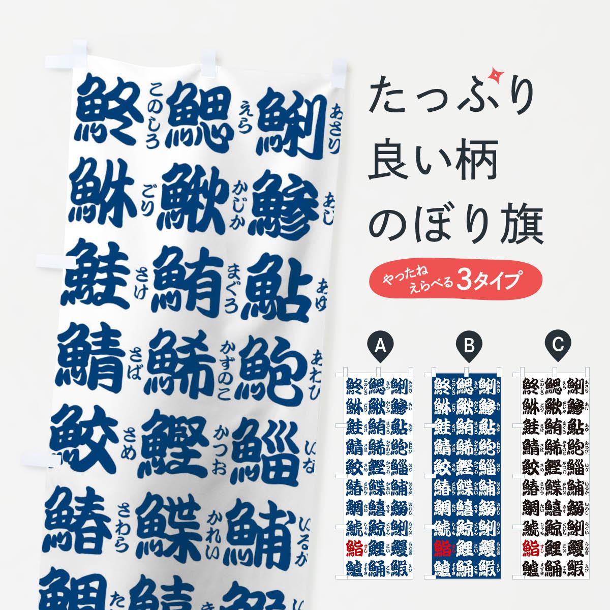 のぼり 横幕 寿司 現金特価 信託 低価格に対して高品質とデザイン性で選ばれてます 各サイズや仕様にも対応 のぼり旗 ネコポス送料360 寿司のぼり TRUL