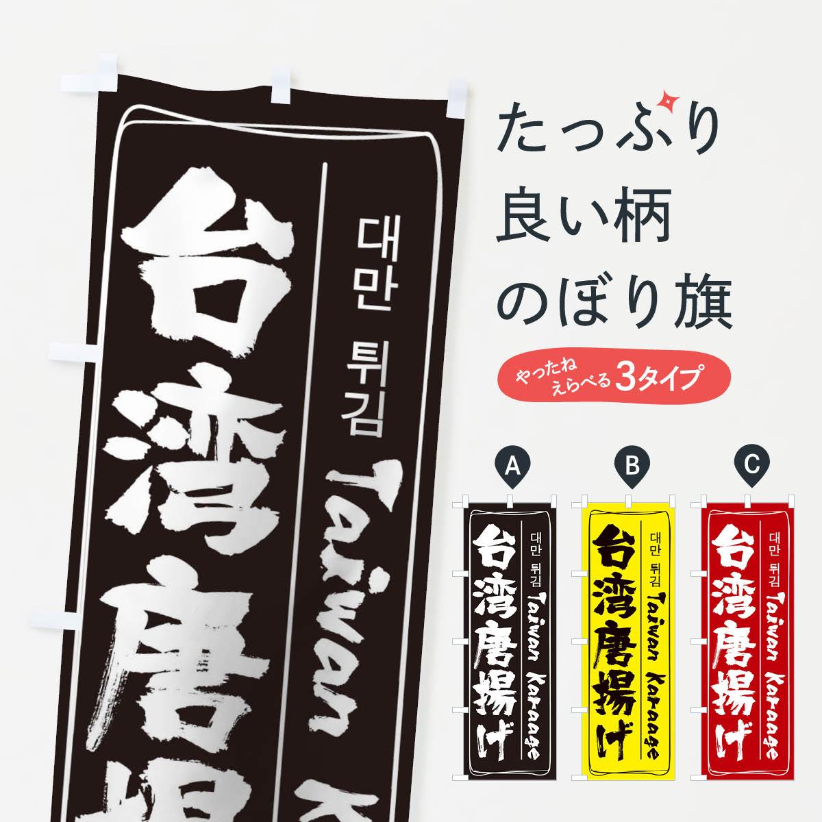 のぼり 横幕 台湾からあげ 低価格に対して高品質とデザイン性で選ばれてます 各サイズや仕様にも対応 台湾からあげのぼり 唐揚げ TRW6 ネコポス送料360 捧呈 期間限定の激安セール のぼり旗