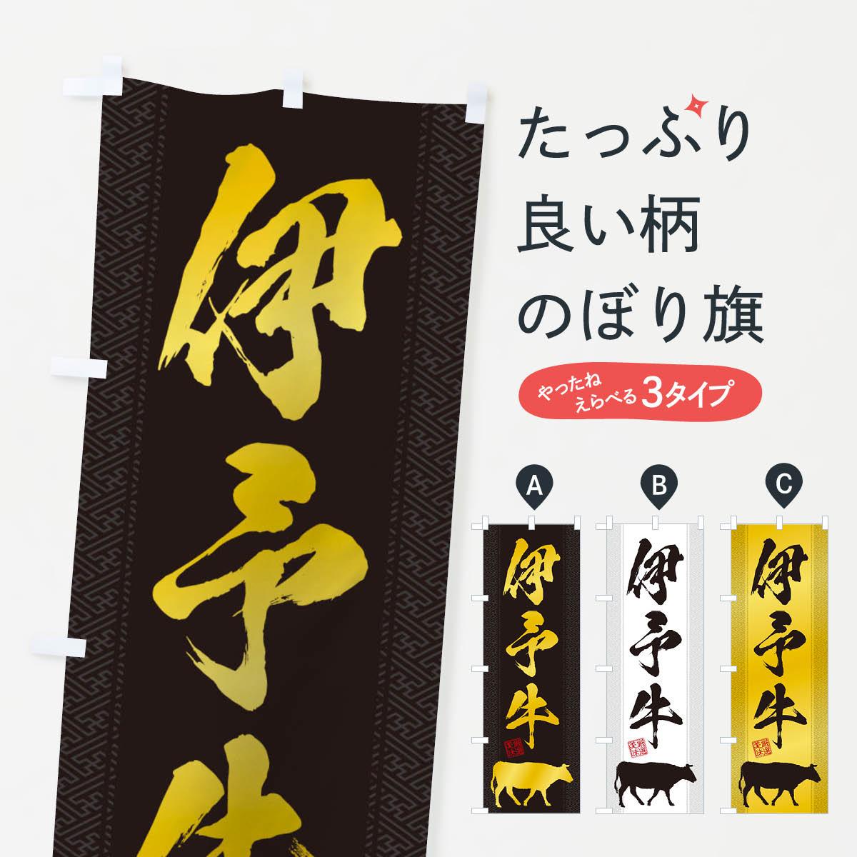 のぼり 日本正規代理店品 横幕 伊予牛 低価格に対して高品質とデザイン性で選ばれてます 各サイズや仕様にも対応 のぼり旗 日本製 伊予牛のぼり 1A68 ネコポス送料360 ブランド肉