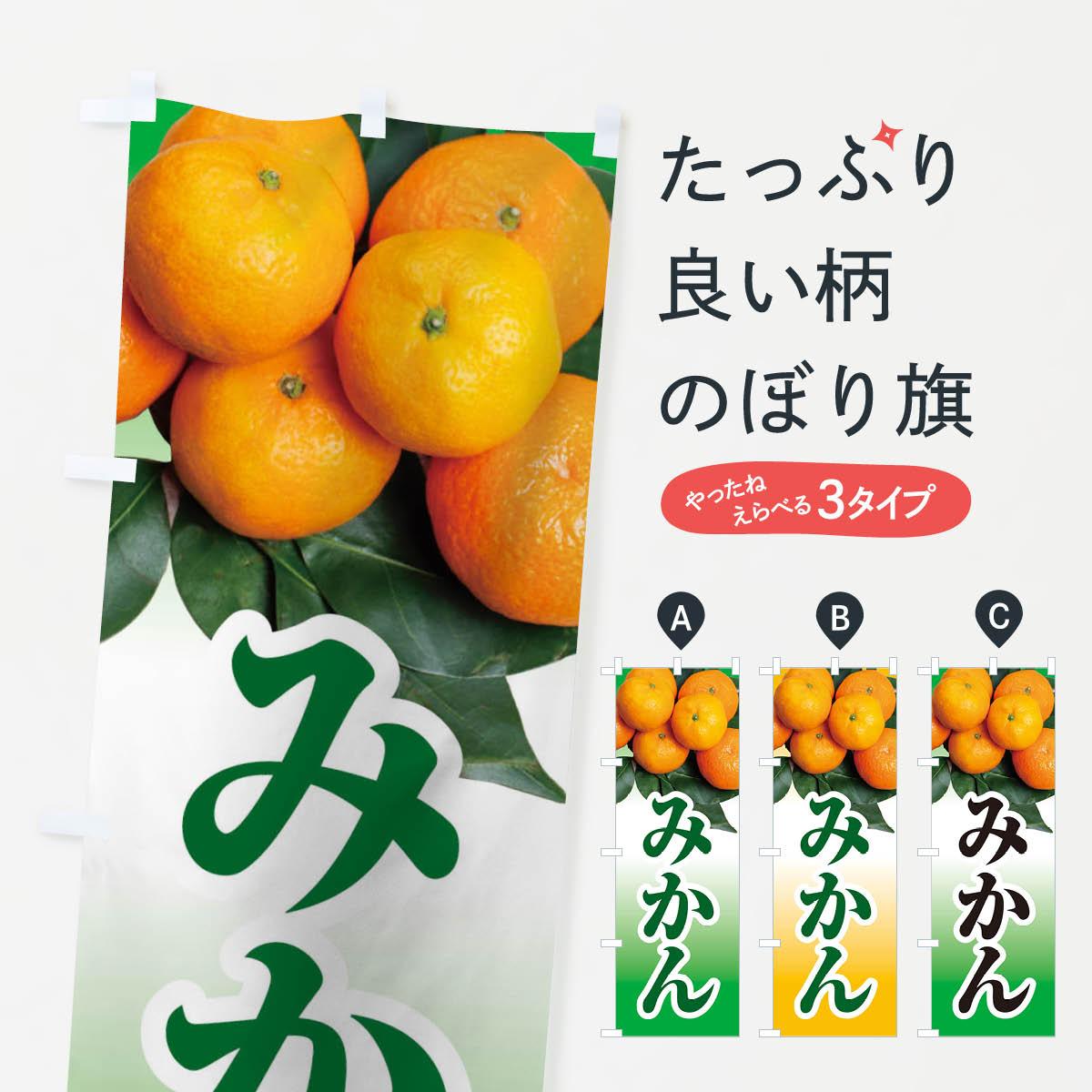 のぼり 横幕 みかん 低価格に対して高品質とデザイン性で選ばれてます 各サイズや仕様にも対応 在庫一掃売り切りセール 送料0円 ネコポス送料360 1G6R のぼり旗 柑橘類 ミカン みかんのぼり