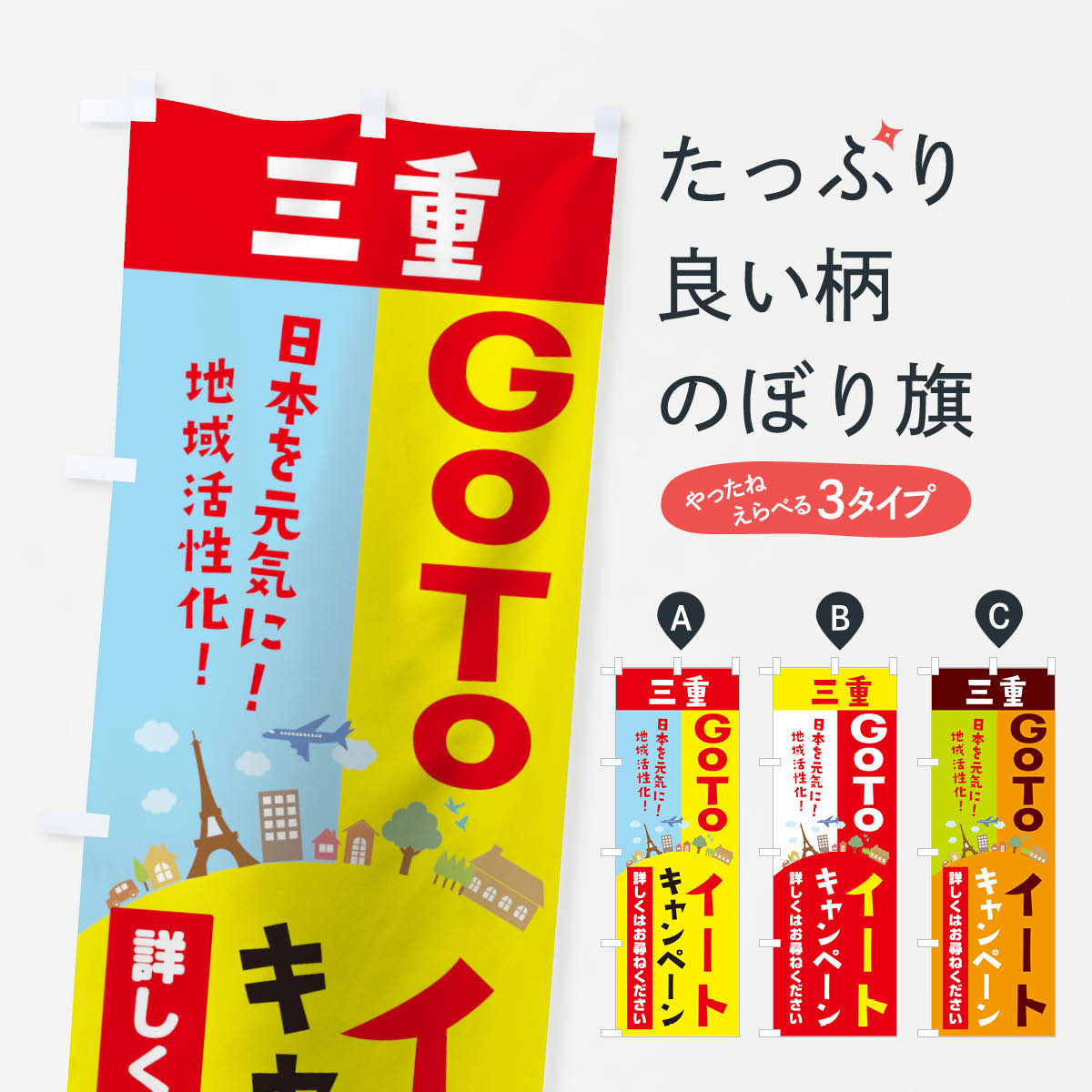 Eat 三重 to 県 go