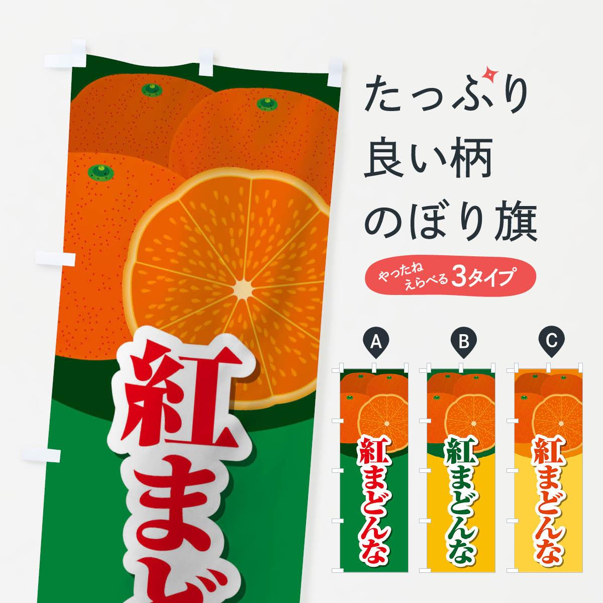 のぼり 横幕 紅まどんな AL完売しました。 完売 低価格に対して高品質とデザイン性で選ばれてます 各サイズや仕様にも対応 ネコポス送料360 柑橘類 2187 みかん 紅まどんなのぼり のぼり旗