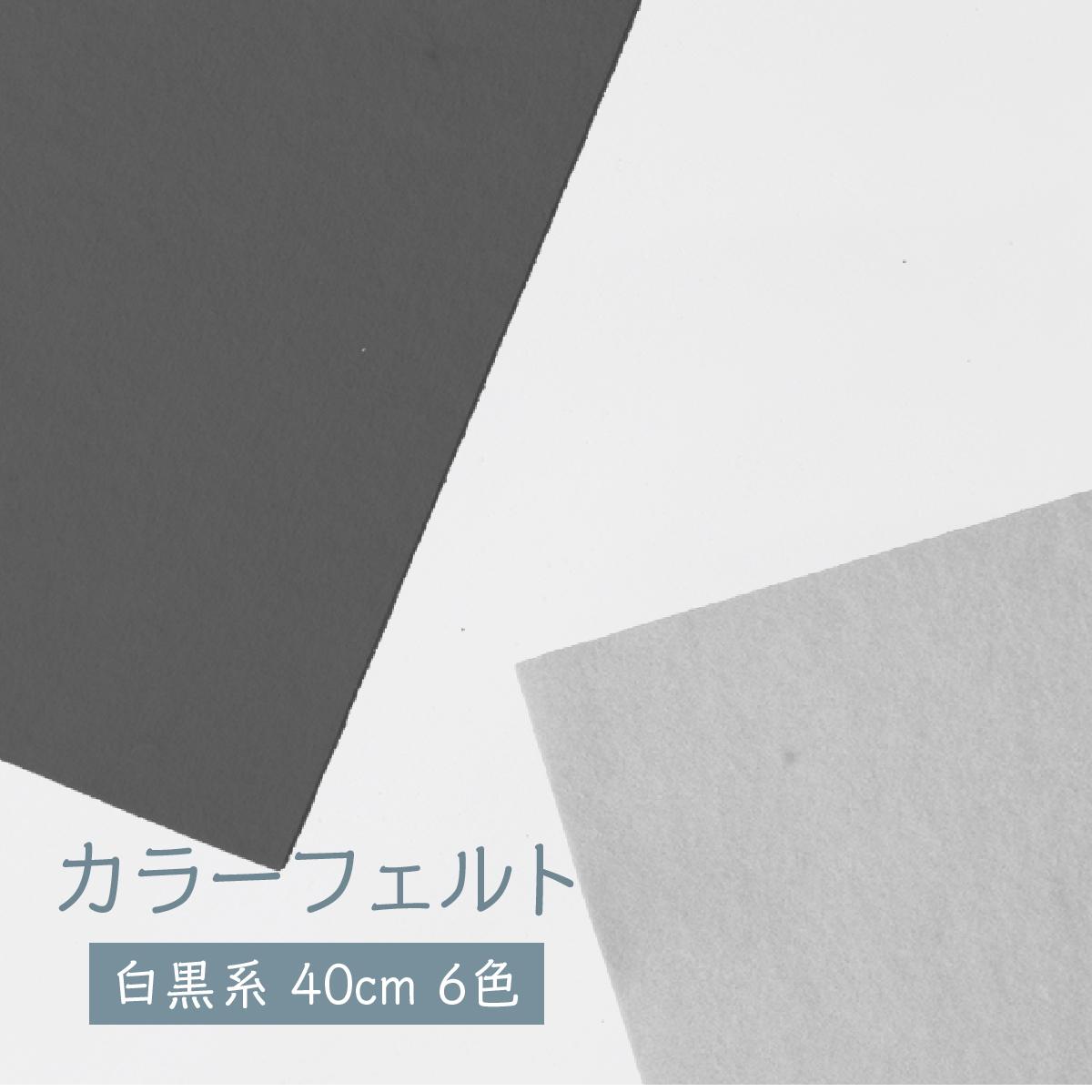 やさしい天然素材を使用 フェルト 白色 日本メーカー新品 黒色 灰色 40cm ブラック系 グレー ホワイト 低価格化