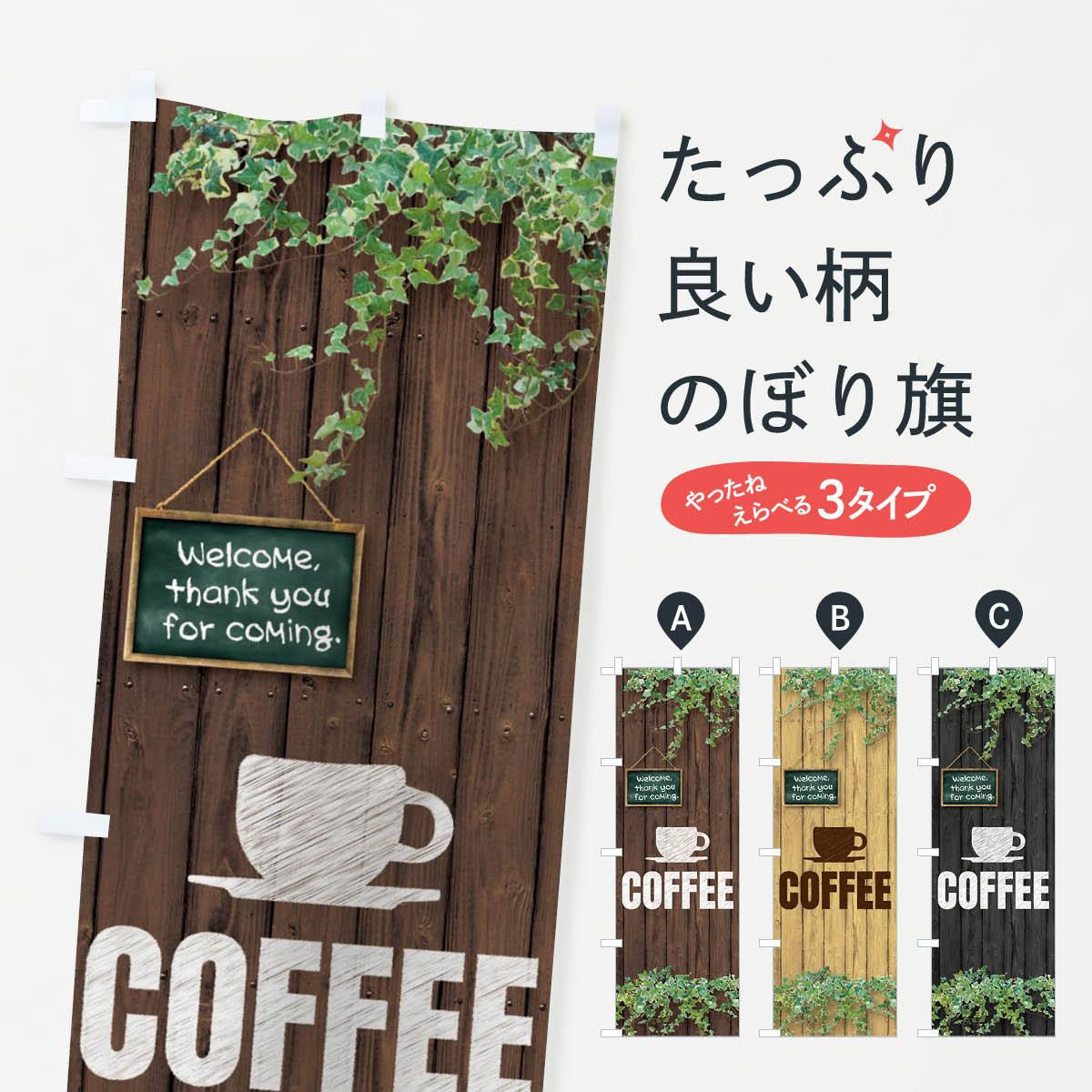 のぼり 横幕 返品不可 コーヒー 店内限界値引き中&セルフラッピング無料 低価格に対して高品質とデザイン性で選ばれてます 各サイズや仕様にも対応 コーヒーのぼり ネコポス送料360 のぼり旗 EYL6