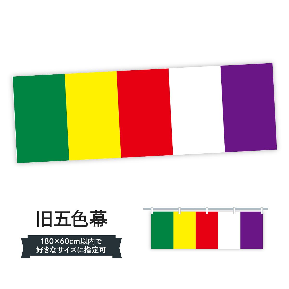 評判 のぼり 横幕 低価格に対して高品質とデザイン性で選ばれてます 売れ筋 仏旗 各サイズや仕様にも対応 旧五色幕