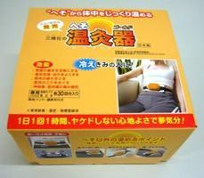 【クーポン獲得】【当店は4980円以上で送料無料】三晴社 へそ温灸器 ゴールド