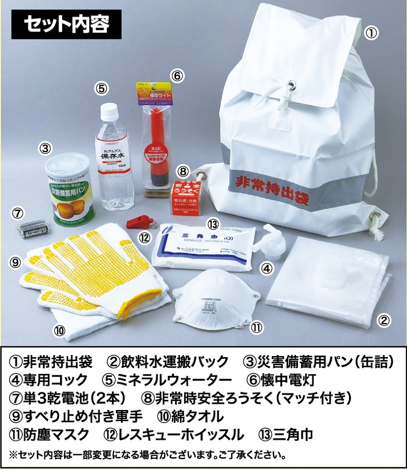 【クーポン獲得】【当店は4980円以上で送料無料】非常持出袋13点セット 2個セット