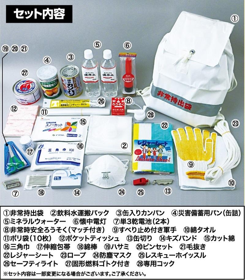 【クーポン獲得】【当店は4980円以上で送料無料】非常持出袋28点セット 3個セット