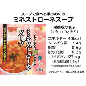 【クーポン獲得】【当店は4980円以上で送料無料】美味しい防災食フリーズドライミネストローネスープ50食セット 3個セット
