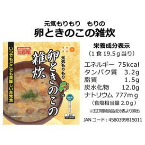 【クーポン獲得】【当店は4980円以上で送料無料】美味しい防災食フリーズドライ卵ときのこの雑炊50食セット 3個セット