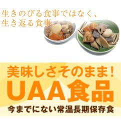 【クーポン獲得】【当店は4980円以上で送料無料】美味しい防災食50食セット 3個セット