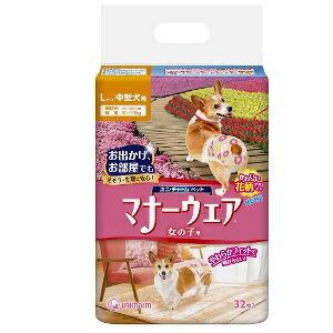 【送料無料】ユニ・チャームペット マナーウェア 女の子用 Lサイズ 中型犬用 32枚【マナーウェア】 8個セット※メーカー都合によりパッケージ、デザインが変更となる場合がございます