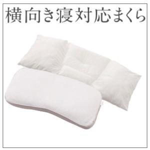 【クーポン獲得】【当店は4980円以上で送料無料】横向き寝対応枕 3個セット