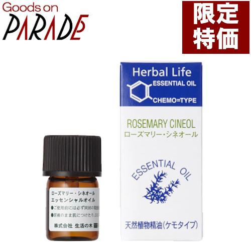 ローズマリー 通販 激安◆ シネオール 精油 生活の木 エッセンシャルオイル 3ml 2020 限定特価