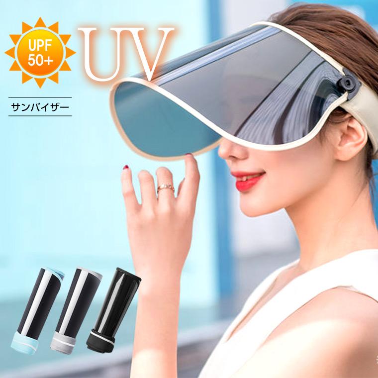 紫外線対策に 日差しに合わせて角度調節が出来る便利なサンバイザー 日焼け防止 日焼け対策 折り畳み式 sale サンバイザー 女性 夏 UVカット 紫外線 UV 商品追加値下げ在庫復活 大きめ コンパクト 送料無料 おしゃれ トラスト キャップ 帽子 ファッション カバー アウトドア サイズ調節可能 母の日 紫外線対策 自転車 おりたたみ ギフト 雨 レディース