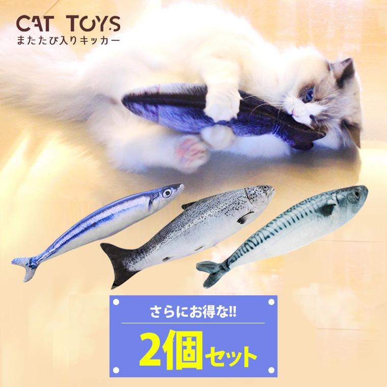 圧縮発送によりお買い得になりました 選べる2個セット 大興奮 猫キックが止まらない マタタビ入りのリアルな魚柄おもちゃ 価格 交渉 送料無料 猫 雑貨 おもちゃ ペット用 ネコ 猫のおもちゃ 宅送 送料無料 魚 キッカー またたび 猫雑貨 人気 8K72 ぬいぐるみ 猫おもちゃ 可愛い リアル 猫用品 安い 秋刀魚 人形 ペット用品 柔らかい 抱き枕