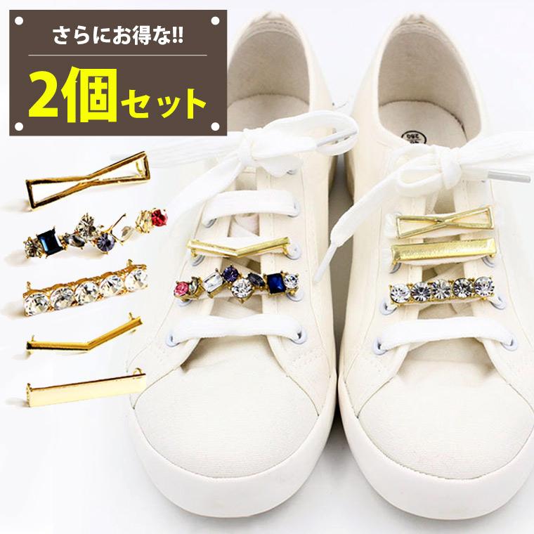 2個セット 新感覚アクセサリー 靴紐に通すだけ シューピアス いつものスニーカーにつけるだけで 簡単に可愛く大変身 コーデのアクセントにも シューアクセサリー シュー スニーカー ピアス 送料無料 レディースシューズ おしゃれ プチプラ クリスタル ZAKZAK 靴 シューパーツ 情熱セール 可愛い アクセサリー 人気ブランド アクセ アクセサリービジュー 人気 かわいい