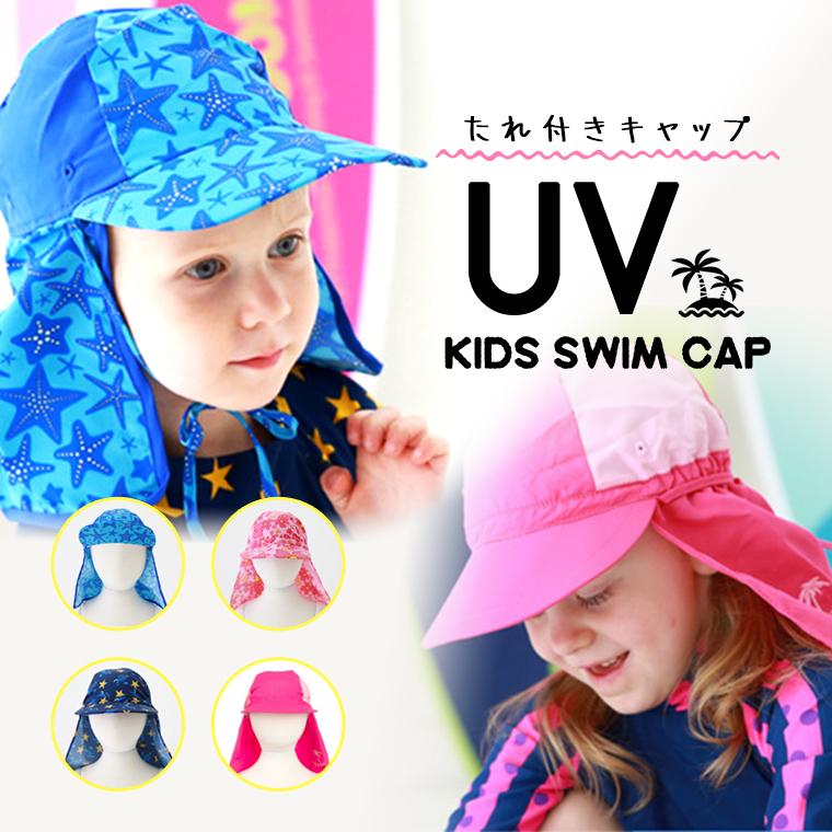送料無料 赤ちゃんから子供用の日除け帽子です 水着などで使用される素材の為 特に海や川 プールなどでの水遊びの時に大活躍です プール帽子 キッズ スイムキャップ 日よけ 帽子 ベビー スイミング キャップ 女の子 男の子 キッズ帽子 UV 安い 可愛い 子ども uv つば付き スポーツ 水泳帽 水着 撥水加工 プール 完全送料無料 限定Special Price ベビー用品 水泳帽子 海 幼児 子供 ネックカバー 砂浜