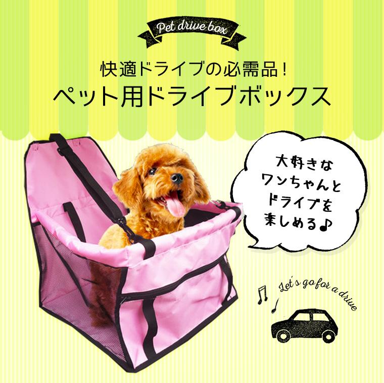 犬 ドライブ お出かけ 車  シート ドライブベッド ドライブ ボックス ペット ケース  ベット カー用品 アウトドア ワンちゃん キャリーケース カーシート ひっかける ペット用品 コンパクト 折り畳み カー用品 小型犬 中型犬 座席 旅行 安全 持ち運び 猫 かわいい