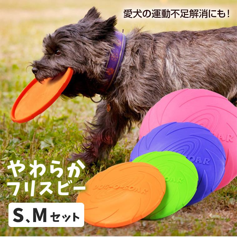 S 大決算セール Mの2サイズセット 愛犬の運動不足解消に 柔らかフリスビー フリスビー 犬 おもちゃ ペット 柔らかい 滑り止め ストレス解消 投げる カラフル 8V47 大人気 猫 遊び 噛むおもちゃ 円盤