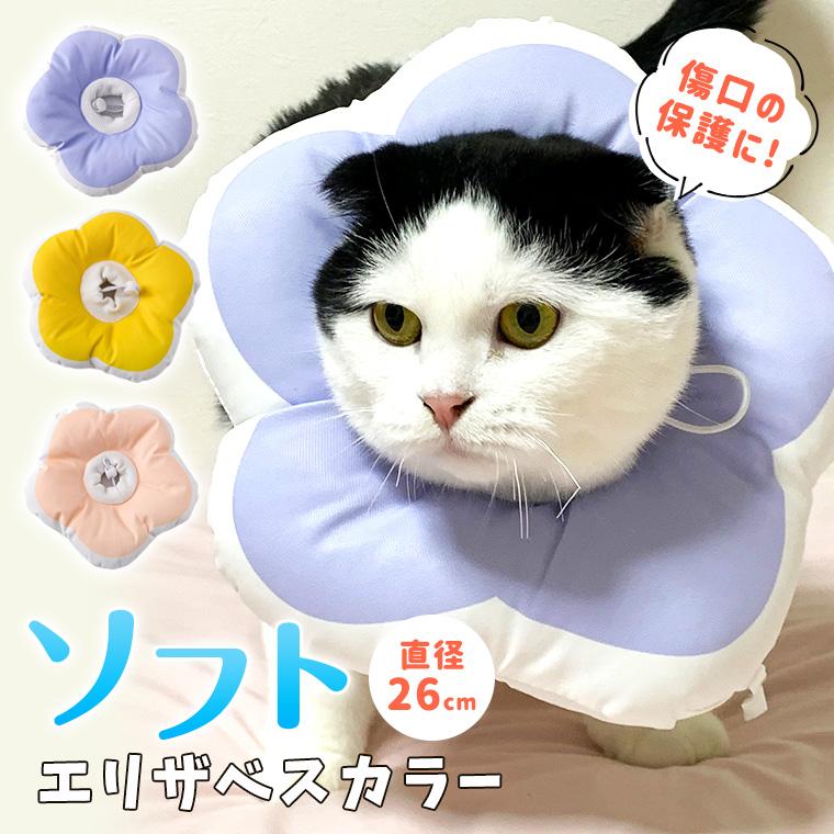 エリザベスカラー 猫 術後ウェア ペット用品 ネコ 首輪 エリザベス カラフル 往復送料無料 評判 おしゃれ ファッション 送料無料 9D15 新作 花 人気 ふわふわ