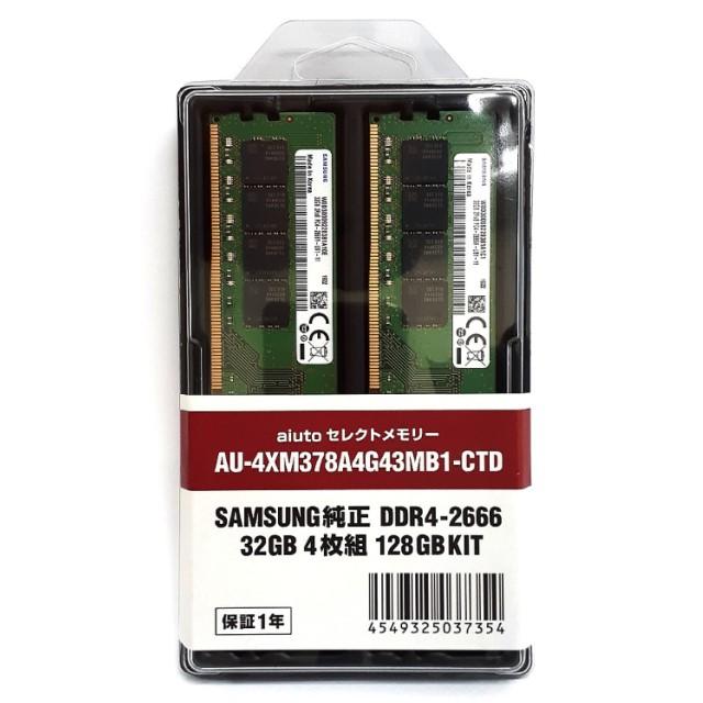 新製品 アユート AU-4XM378A4G43MB1-CTD 32GB×4 128GB KIT DDR4-2666 デスクトップ用メモリ アユートセレクトメモリ