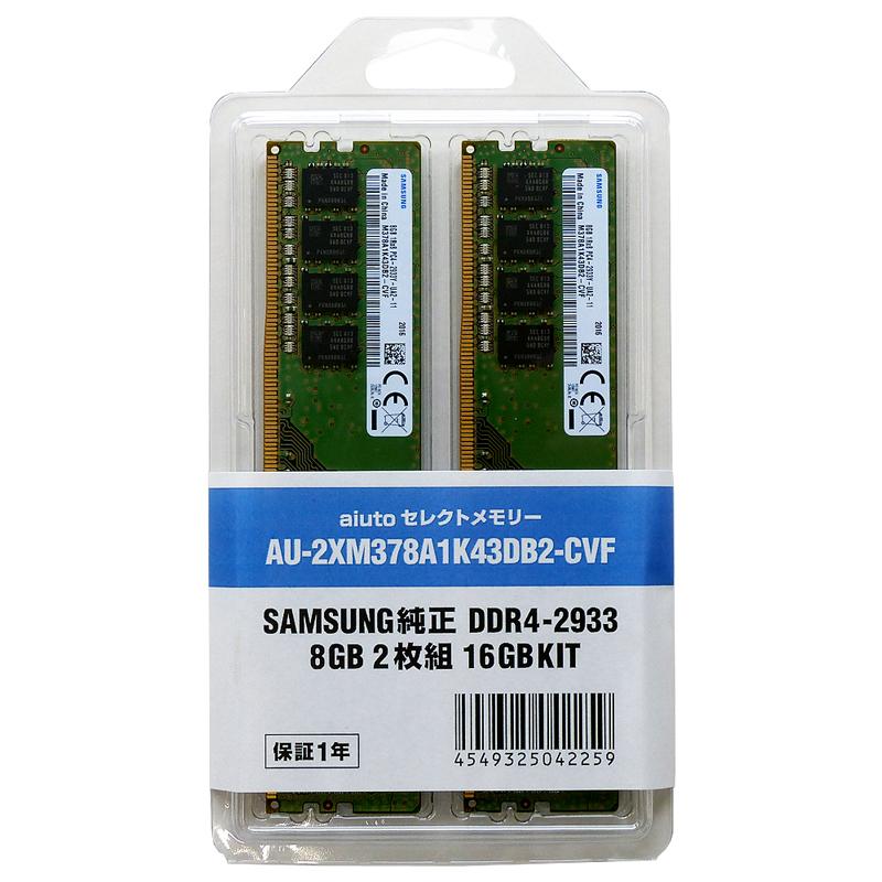 新製品 アユート AU-2XM378A1K43DB2-CVF 8GB×2枚組 16GB KIT SAMSUNG純正 DDR4-2933 ネイティブ デスクトップ用メモリ