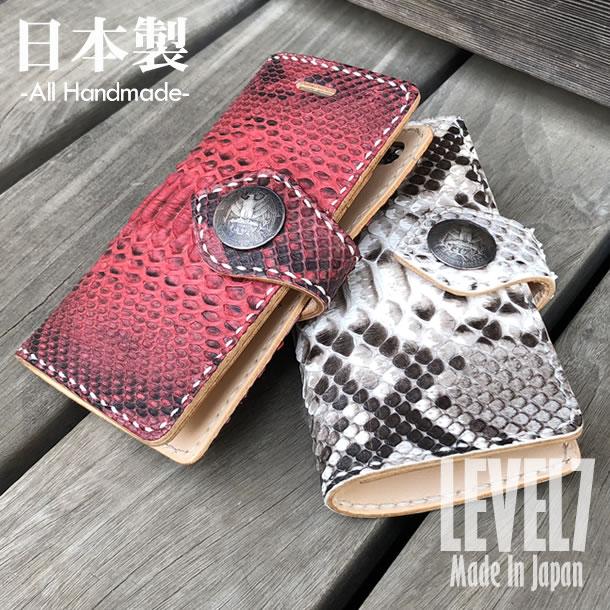 【日本製/MADE IN JAPAN】iPhoneX/iPhoneXS/iPhone8/iPhone7/iPhone6S/iPhone6ケース アイフォンXS/アイフォンX/アイフォン8/アイフォン7 手帳型ケース 本革/レザー ハンドメイド バックカット ダイヤモンドパイソン ナチュラル IP-B-BDPY LEVEL7【あす楽対応】