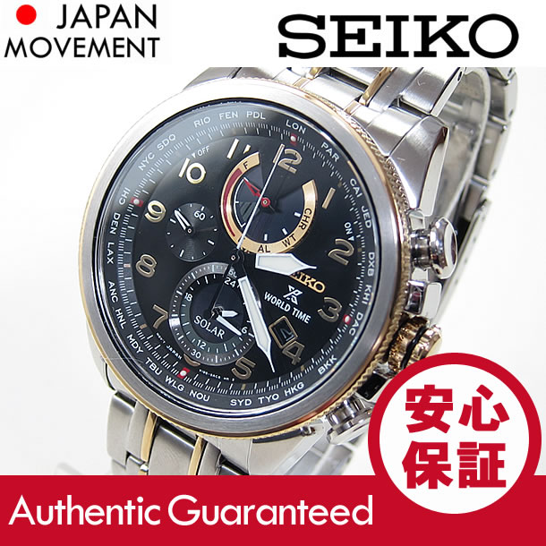 SEIKO (セイコー) SSC508 Prospex/プロスペックス SOLAR/ソーラー ワールドタイム ブラックダイアル メタルベルト シルバー×ゴールド コンビ メンズウォッチ 腕時計 【あす楽対応】