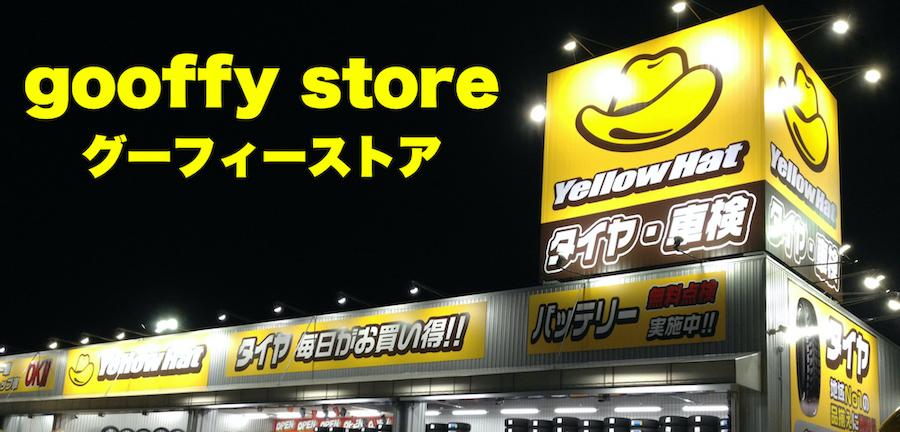グーフィーストア:カー用品専門店