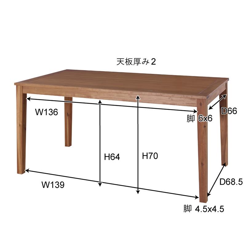 アルンダ ダイニングテーブル ( シンプル カジュアル おしゃれ 天然木 ダイニングテーブル幅150 アカシア ナチュラル 上質 北欧 )