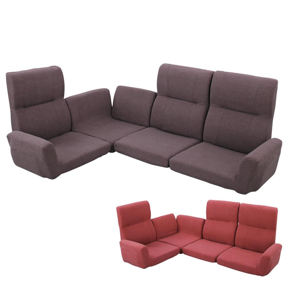 座椅子 14段階 リクライニング ファンクション ソファ