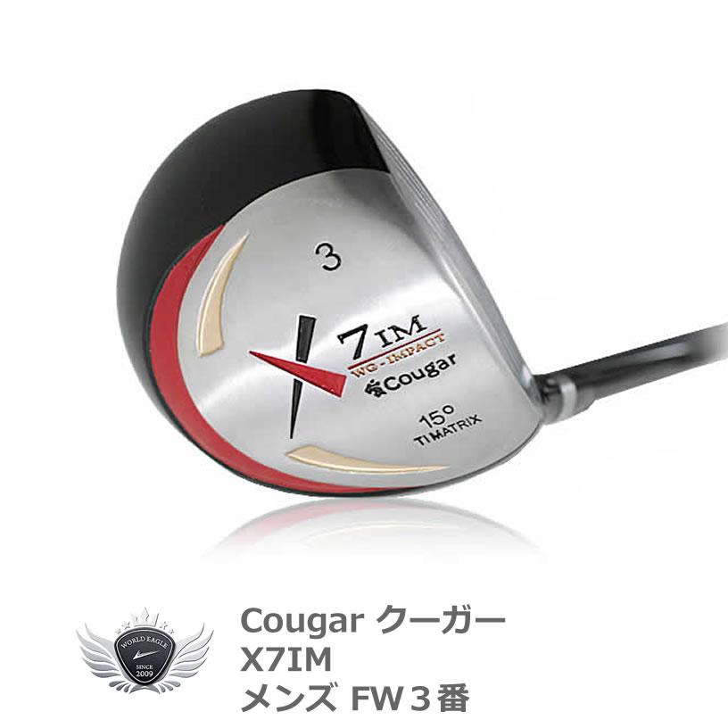 クーガー X7IM メンズ フェアウェイウッド 3番【15472-15479】【送料無料】【あす楽】