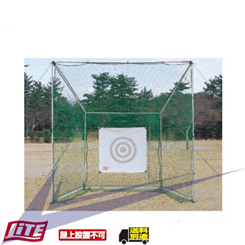 ライト 納期1ヶ月 配送費用・設置費用別途必要 ゴルフネットゲージ型 デラックスLL M-65【飛距離】