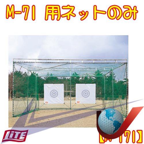 ライト M-71 用ネットのみ M-171【飛距離】