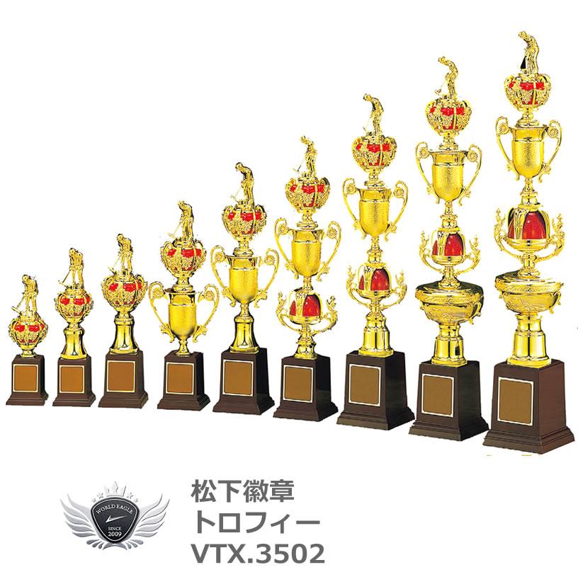 トロフィー VTX3502 ゴルフ【タイプ:B】【松下徽章】【文字刻印代無料】