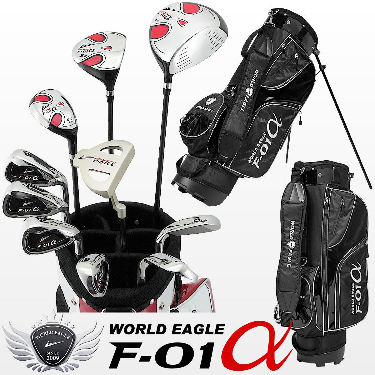 ワールドイーグル F-01α メンズ13点ゴルフクラブセット【右用】【ブラックバッグ】【WORLD EAGLE】【初心者 初級者 ビギナー】【送料無料】【あす楽】