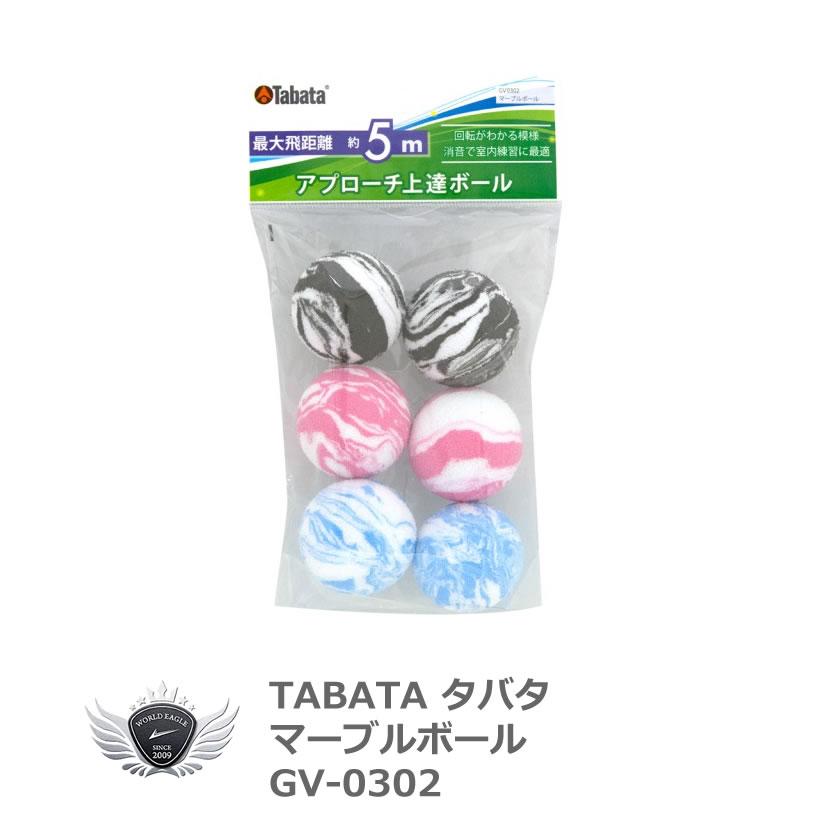 最大飛距離5M 練習用ゴルフボール TABATA 保証 激安 激安特価 送料無料 タバタ マーブルボール 室内 飛距離 GV-0302