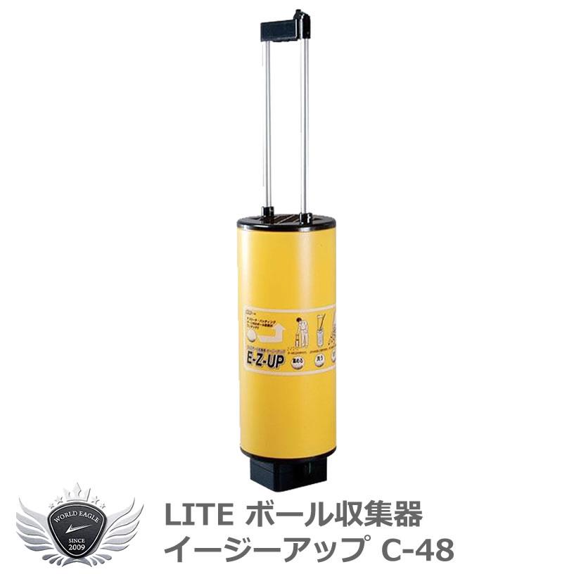 ライト ボール収集器 イージーアップ C-48