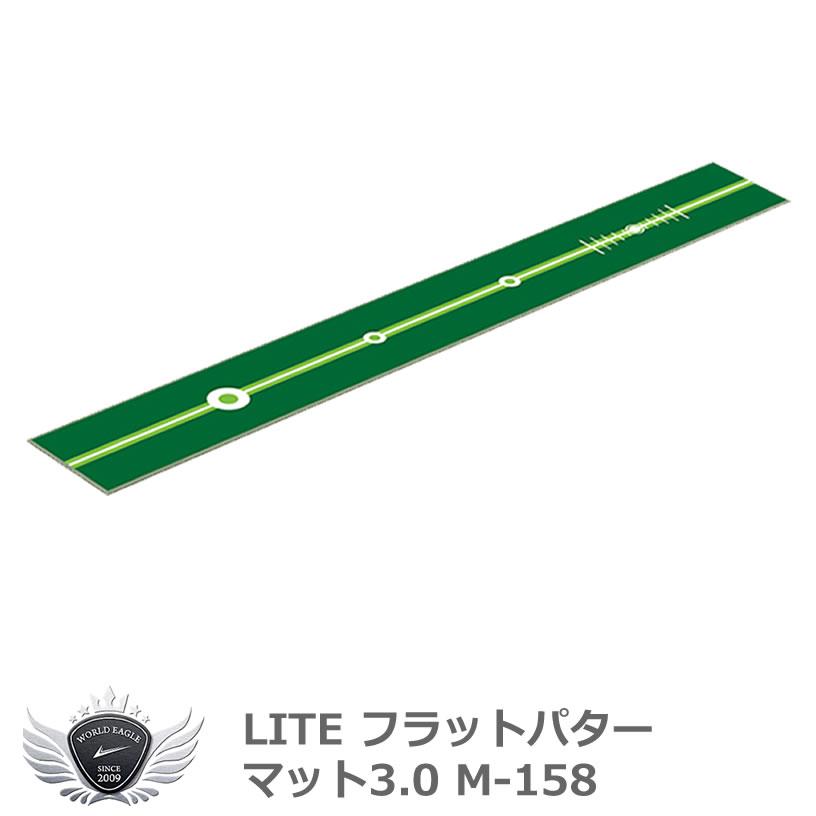 ライト フラットパターマット3.0 M-158