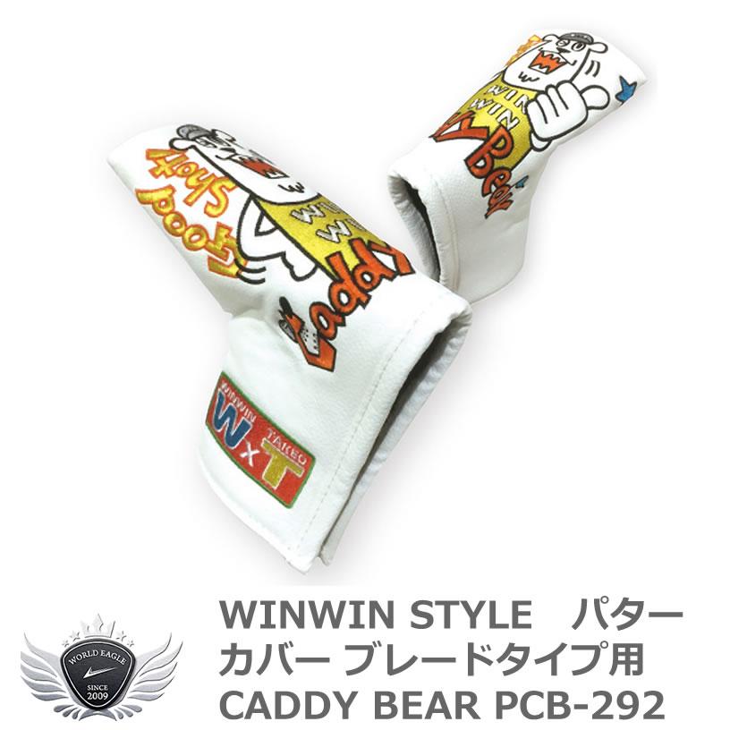 WINWIN STYLE ウィンウィンスタイル ブレードタイプ用パターカバー CADDY BEAR PCB-292