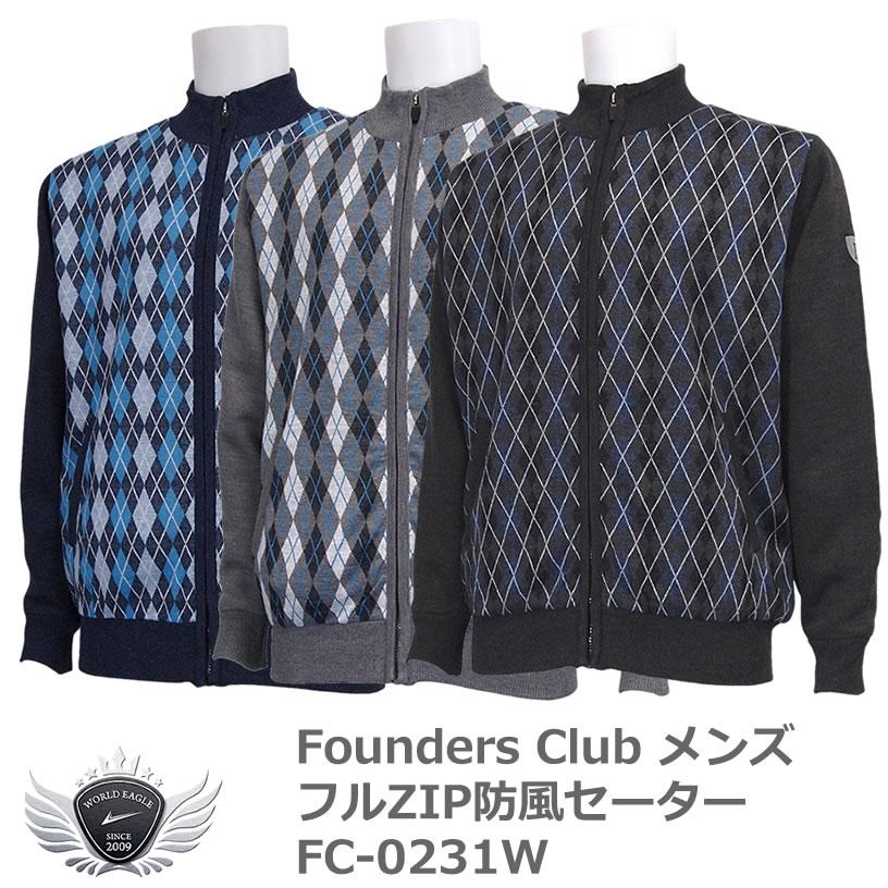 ファウンダースクラブ Founders Club フルZIP防風セーター FC-0231W