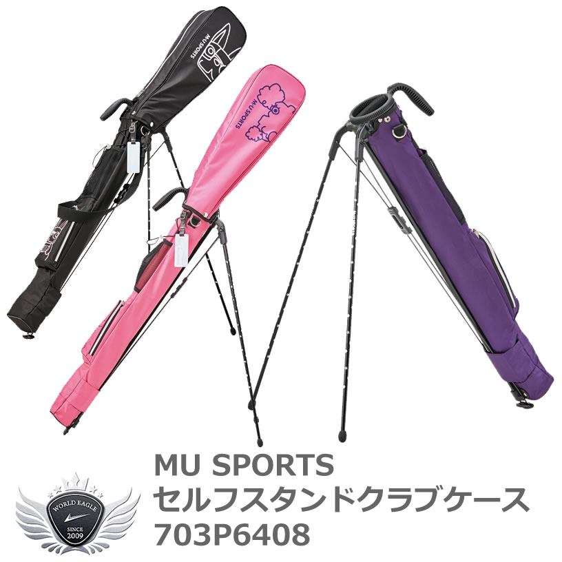 MU SPORTS エムユースポーツ セルフスタンドクラブケース 703P6408