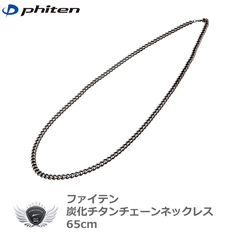 ファイテン 炭化チタンチェーンネックレス 65cm