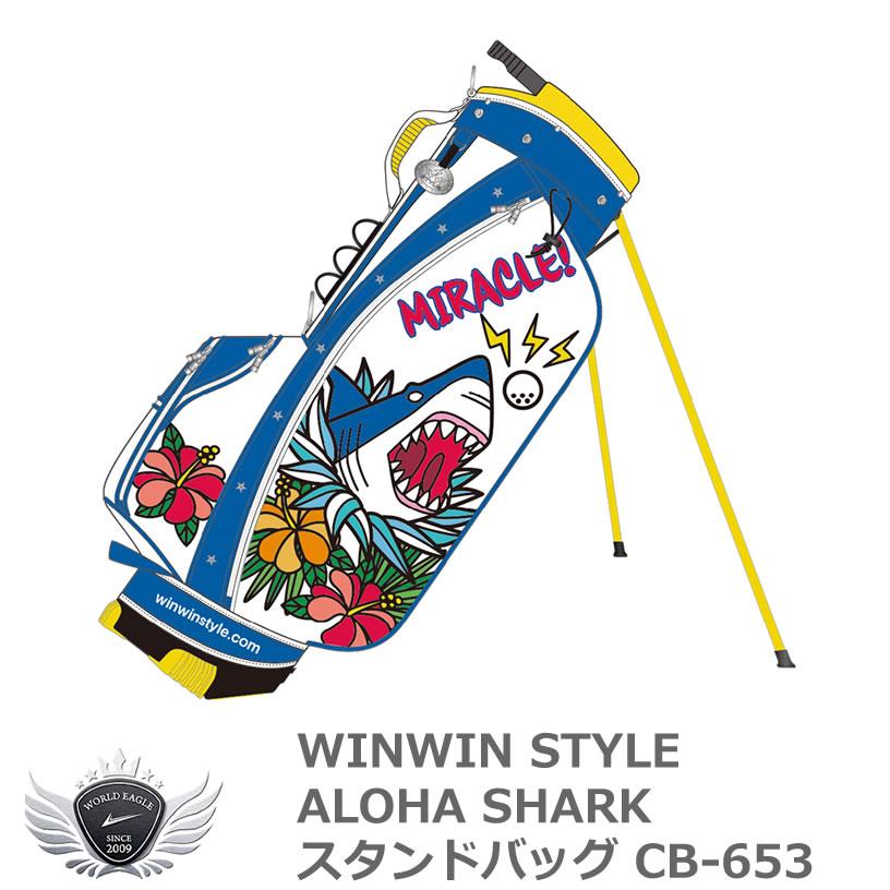 2020年モデル!WINWIN X TAMOコラボモデルが登場!WINWIN STYLE ウィンウィンスタイル ALOHA SHARK スタンドバッグ CB-653 WINWIN STYLE ウィンウィンスタイル ALOHA SHARK スタンドバッグ CB-653